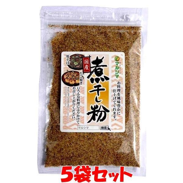 煮干し粉 70g×5袋セット マルシマ ゆうパケット送料無料(代引・包装不可)