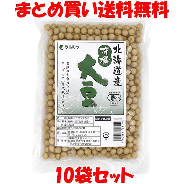 マルシマ 国産有機 大豆 有機JAS 北海道産 イソフラボン 袋入 200g×10個セット まとめ買い送料無料