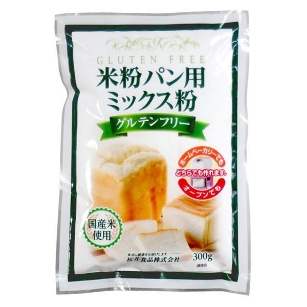 桜井食品 米粉パン用ミックス粉 国産 パン用米粉 グルテンフリー ホームベーカリー 袋入 300g