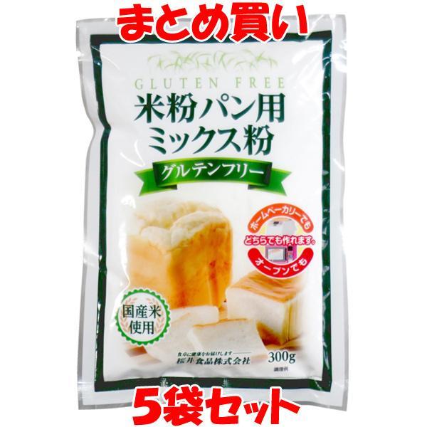 桜井食品 米粉パン用ミックス粉 国産 パン用米粉 グルテンフリー ホームベーカリー 袋入 300g×5袋セット