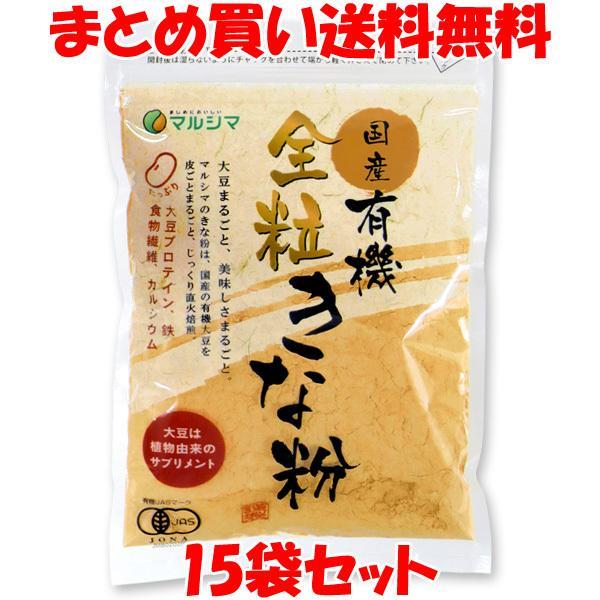 きなこ きなこもち イソフラボン  マルシマ 国産 有機 全粒 きな粉 100g×15袋セット まとめ買い送料無料