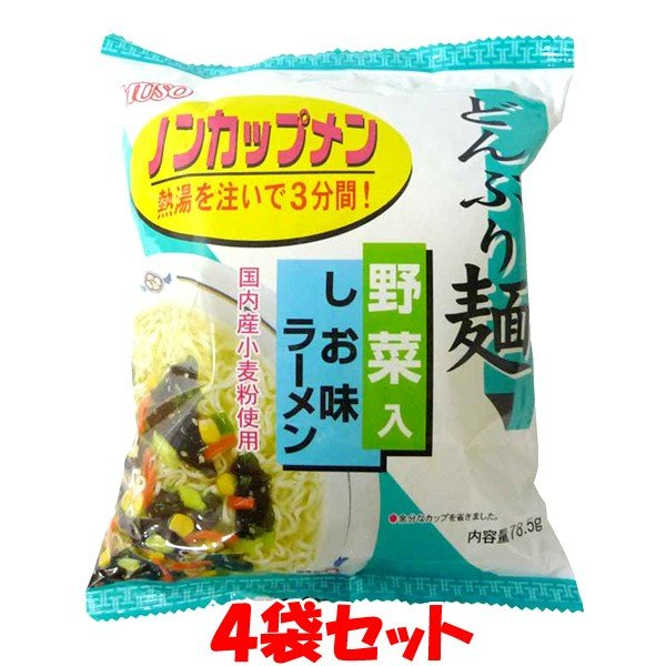 トーエー どんぶり麺 野菜入 しお味 ラーメン 78.5g×4食セット