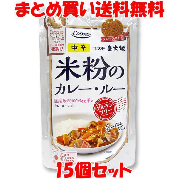 コスモ食品 直火焼き 米粉のカレー・ルー (中辛) フレークタイプ カレールウ 110g×15個セット まとめ買い送料無料