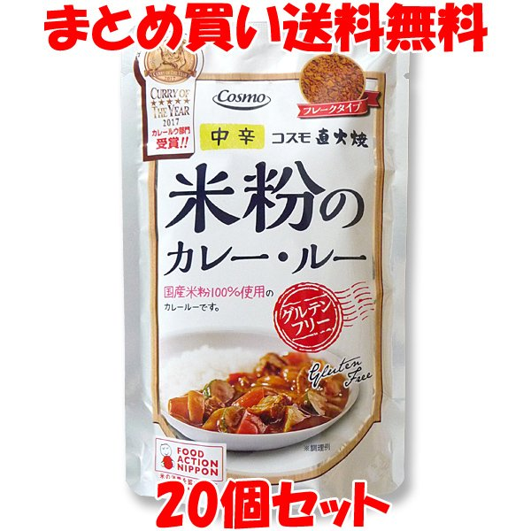 コスモ食品 直火焼き 米粉のカレー・ルー (中辛) フレークタイプ カレールウ 110g×20個セット まとめ買い送料無料