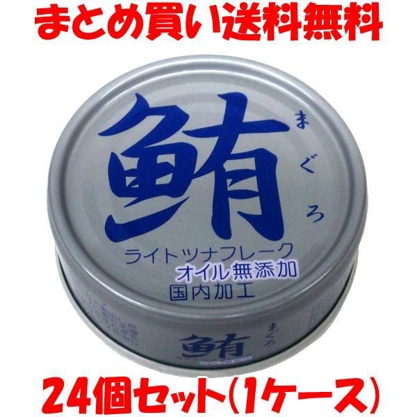 鮪 ライトツナ フレーク オイル無添加 缶詰 ツナ つな マグロ 伊藤食品 70g×24個セット(1ケース) まとめ買い送料無料
