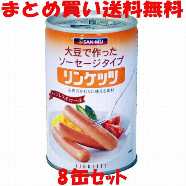 リンケッツ(大) ソーセージ風 大豆たん白食品 缶詰 三育 400g×8缶セット まとめ買い送料無料