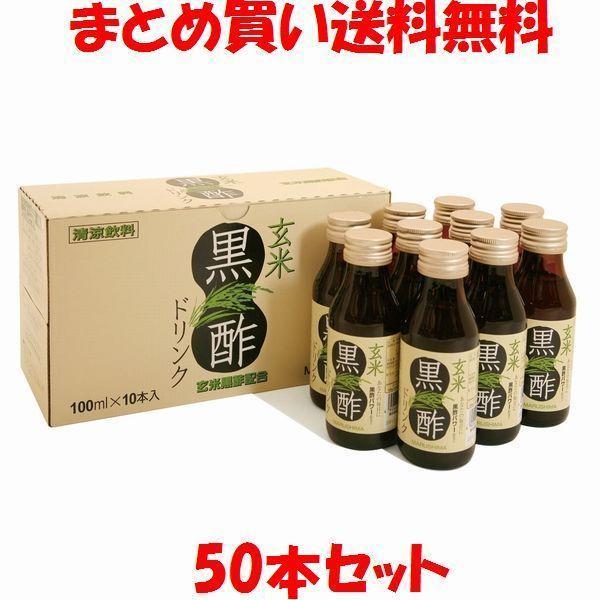 マルシマ 玄米黒酢ドリンク (100ml×10本)×5箱セット まとめ買い送料無料