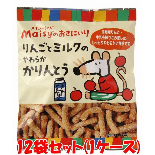 創健社 メイシーちゃんのおきにいり りんごとミルクのやわらかかりんとう 50g×12袋セット(1ケース) ケース買い