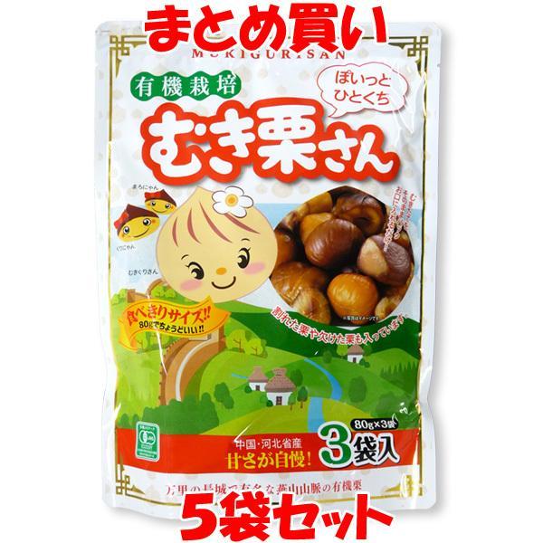 有機栽培 むき栗さん くり クリ 有機栗 240g×5袋セット まとめ買い