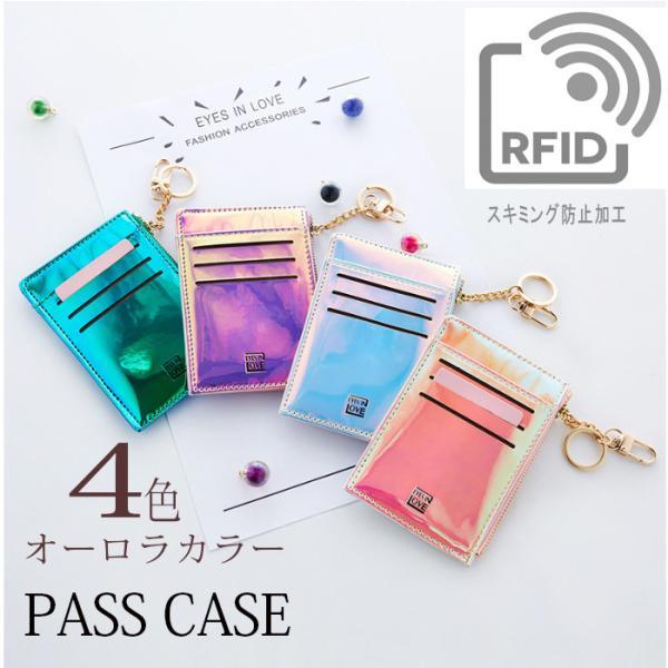 パスケースカードケース小銭入れ定期入れ薄型キーリングRFIDスキミング防止IDケースエナメルキーチャーム