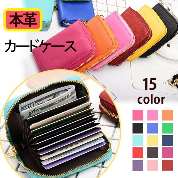 カードケースコインケースレディースメンズ革財布コンパクト小銭入れレザー型押しカラフルコインパース
