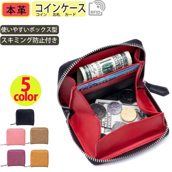 コインケース小銭入れ本革レザーキャッシュレスRFIDスキミング防止ミニコンパクト財布コインパース
