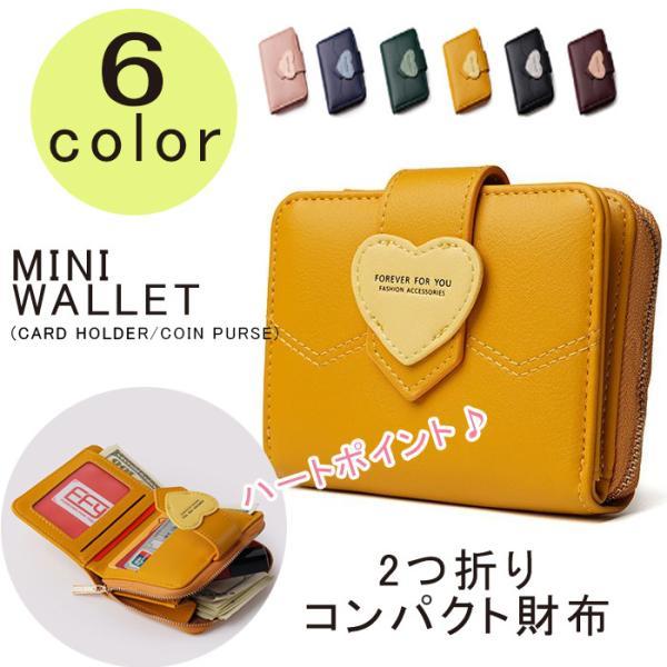 財布レディースハート二つ折り小銭入れコインケースコンパクトミニコインパース
