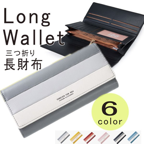 長財布レディース三つ折り大容量財布ロングウォレット
