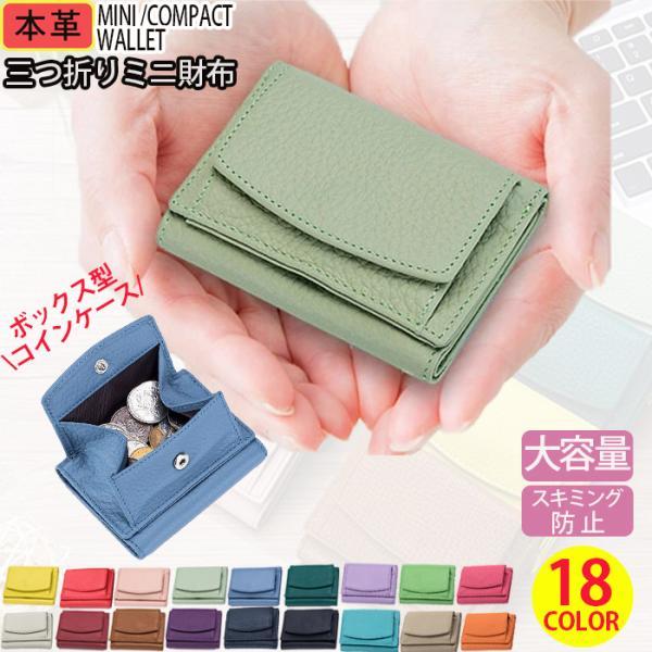 財布本革レディースメンズミニ三つ折りコンパクト小銭入れボックス型極小財布スキミング防止RFID