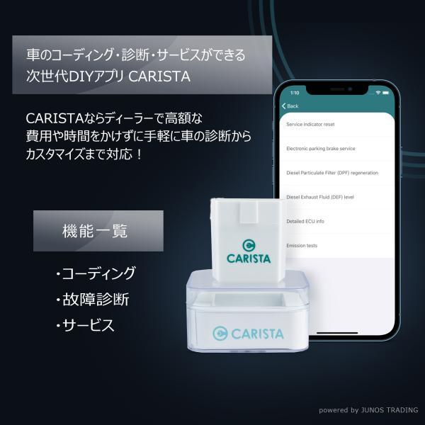 CARISTA OBD2 アダプタ -コーディング 国内正規品 オフィシャルサポート デイライト OBD2スキャンツール|junostradingstore|02
