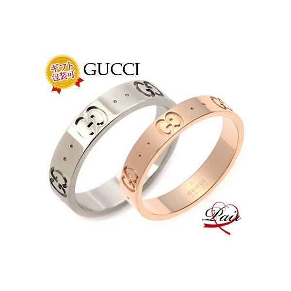 グッチ 152045-J8500-073230-09850/9000 ペアリング/2個セット/BOXラッピング完備 K18PG ピンクゴールド K18WG ホワイトゴールド 指輪 GUCCI