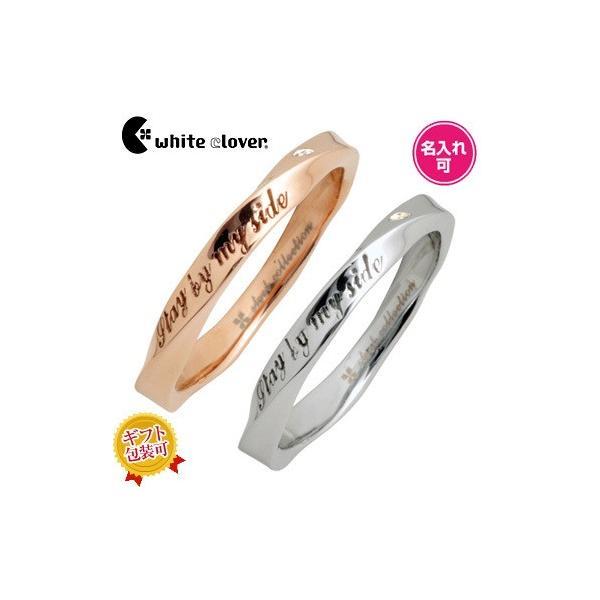 送料無料 「私のそばにいて」ダイヤモンドステンレスペアリング/ゴールド&シルバー4SUR023GO&4SUR023SV/刻印可能/white clover/ホワイトクローバー sale|juraice