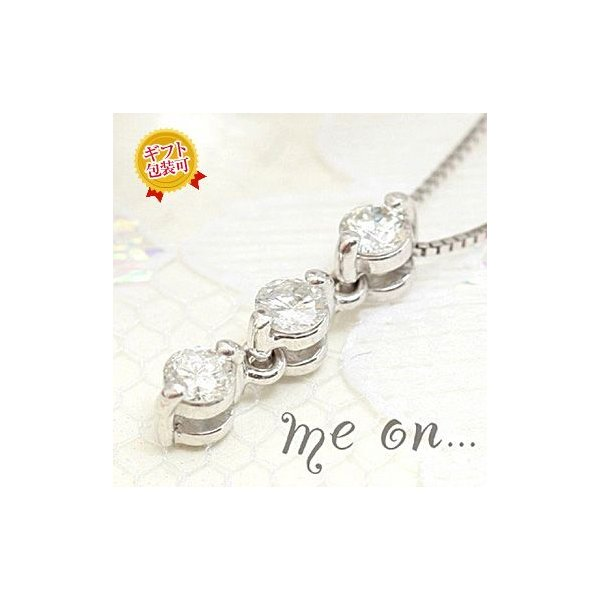 【me on...】お取り寄せ/63017/記念日のプレゼントに/3連ダイヤモンドK18ホワイトゴールドネックレス/ミーオン sale|juraice