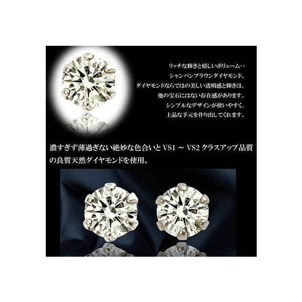 送料無料 0.1ctダイヤモンドプラチナピアス ブラウンゴールド シャンパンゴールド Pt900 6本爪 プラチナ900 年度末 sale|juraice|04