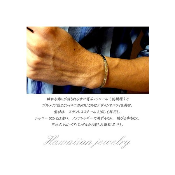 ハワイアンジュエリー ペアバングル ブレスレット sale|juraice|05