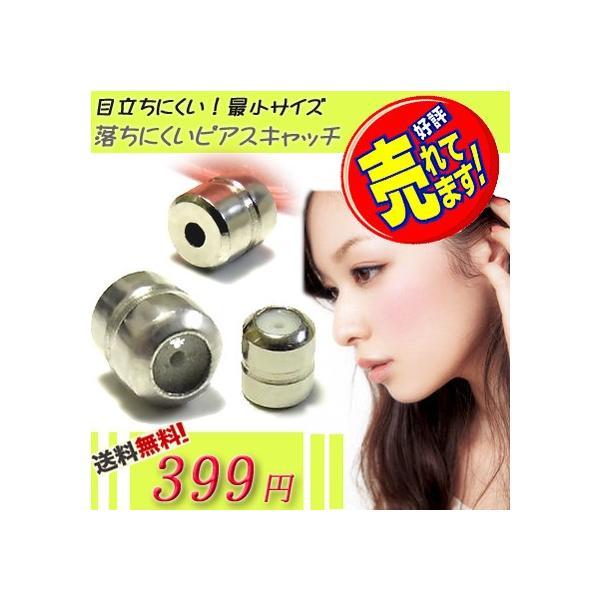【方耳用1個】 ピットオブキャッチ ステンレスピアスキャッチ/シリコン sale|juraice