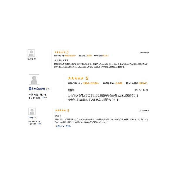 【方耳用1個】 ピットオブキャッチ ステンレスピアスキャッチ/シリコン sale|juraice|06