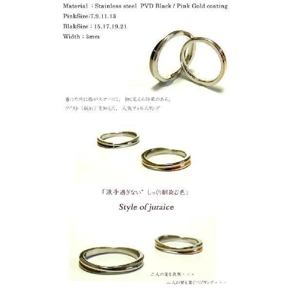 ペアリング ステンレス ピンクゴールド ブラック スチールシルバー 指輪 ペア プレゼント 年度末 sale|juraice|03