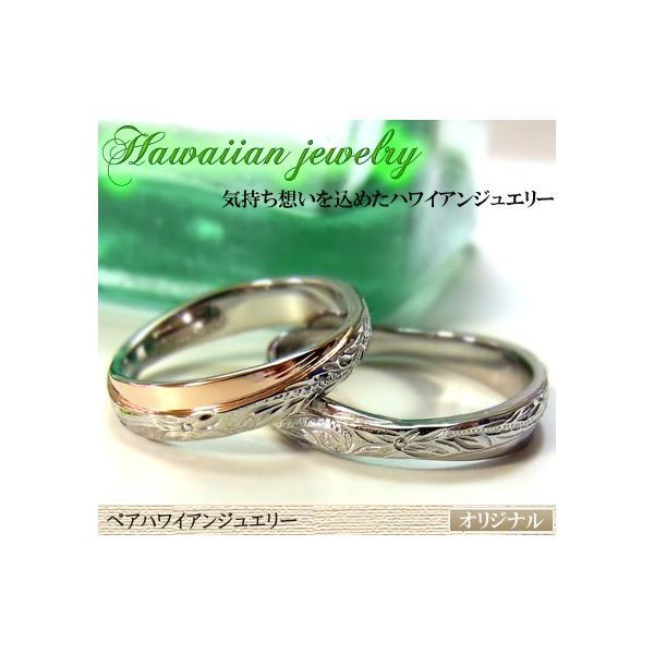 ペアハワイアンジュエリー ペアリング ゴールド 記念日 誕生日 プレゼント 結婚指輪 マリッジ マリッジリング ペアアクセサリー sale juraice