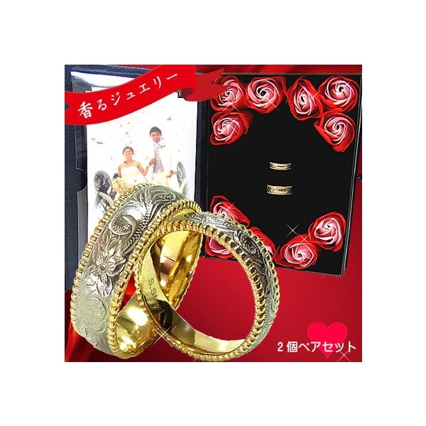 ペアリング ペアハワイアンジュエリー イエローゴールド カップル 誕生日 プレゼント 結婚指輪 マリッジリング 花 入浴剤 写真フレーム カップル フラワー sale