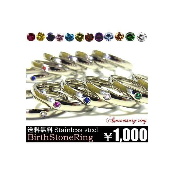 指輪 ステンレスリング 誕生石 sale|juraice