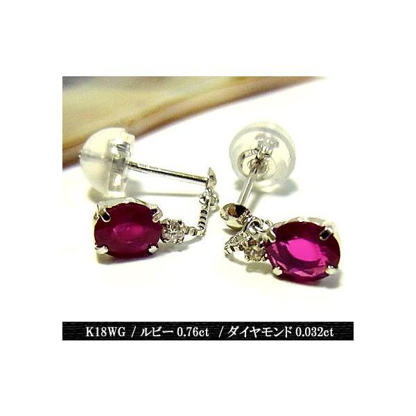 K18WG 0.76ctルビー 0.032ctダイヤモンド ピアス/スタッド/ホワイトゴールド 年度末 sale|juraice