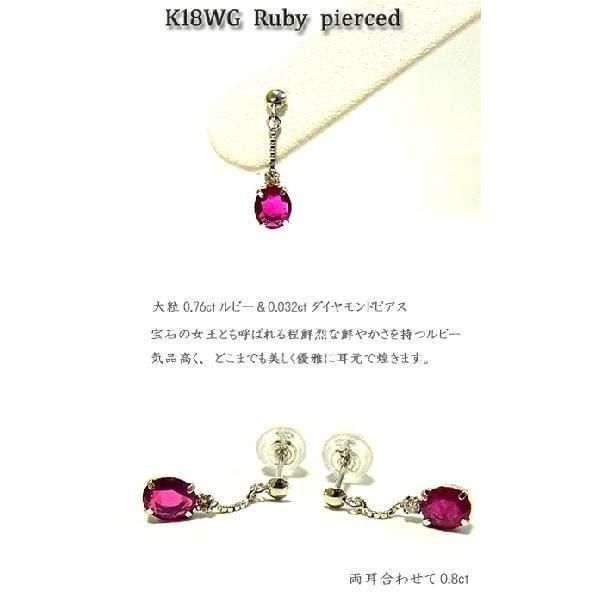 K18WG 0.76ctルビー 0.032ctダイヤモンド ピアス/スタッド/ホワイトゴールド 年度末 sale|juraice|03