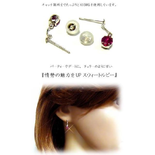 K18WG 0.76ctルビー 0.032ctダイヤモンド ピアス/スタッド/ホワイトゴールド 年度末 sale|juraice|04