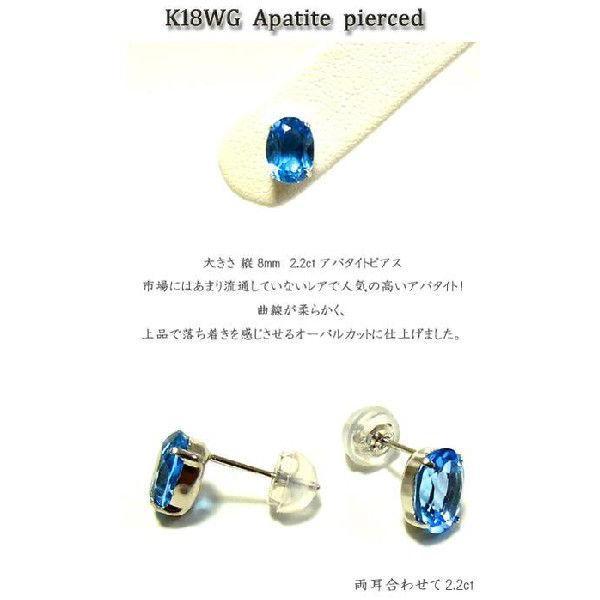 K18WG 2.2ctアパタイト  ピアス ホワイトゴールド オーバルカット スタッド 年度末 sale juraice 02