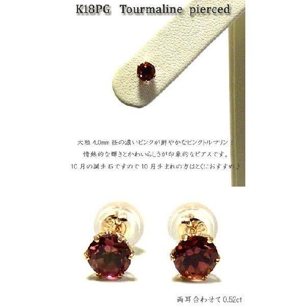 K18PG 0.52ct ピンクトルマリン ピアス スタッド 6本爪 ピンクゴールド 年度末 sale