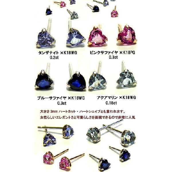 K18 0.3ctブルーサファイア/ピンクサファイア/アクアマリン/タンザナイトピアス/スタッド/ハートカット 年度末 sale juraice 02