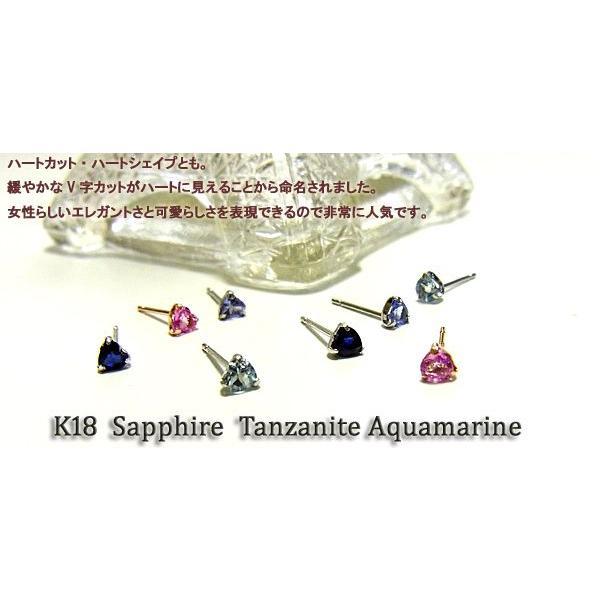K18 0.3ctブルーサファイア/ピンクサファイア/アクアマリン/タンザナイトピアス/スタッド/ハートカット 年度末 sale juraice 04