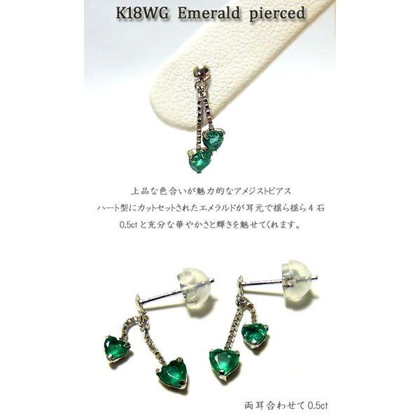 K18WG 0.5ctエメラルド ピアス スタッド 5月誕生石 ホワイトゴールド 年度末 sale juraice 03