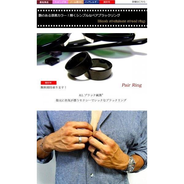 ペアステンレスリング ブラック 送料無料 ステンレスアクセサリー 刻印可能 年度末 sale juraice 02