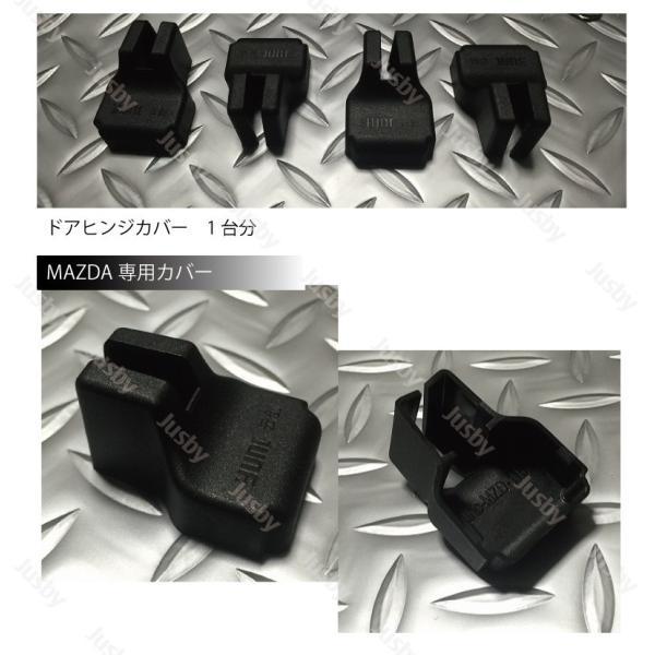 マツダ専用 ドアヒンジカバー ドアカバー(永久保証&ロゴ無)CX-3/CX-5/アテンザ/アクセラ/デミオ/ロードスター等 ドレスアップパーツアクセサリー|jusby-auto|02