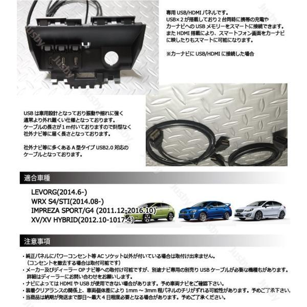 スバル専用 USB/HDMIパネルセット For LEVORG(レヴォーグ)/WRX S4/STI/IMPREZA(インプレッサ) SPORT/G4/XV/XV HYBRID SUBARU|jusby-auto|03