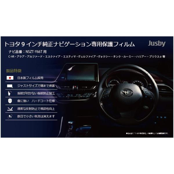 日本製 NSZT-Y68T/NSZT-Y66Tトヨタ9インチ純正ナビゲーション専用フィルム CH-R/プリウス/アクア/アルファード/エスクァイア/ヴォクシー/タンク/ルーミー|jusby-auto|02