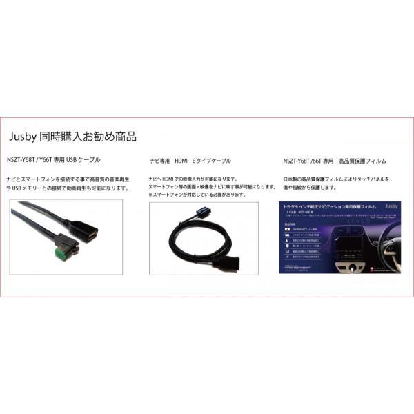 日本製 NSZT-Y68T/NSZT-Y66Tトヨタ9インチ純正ナビゲーション専用フィルム CH-R/プリウス/アクア/アルファード/エスクァイア/ヴォクシー/タンク/ルーミー|jusby-auto|04