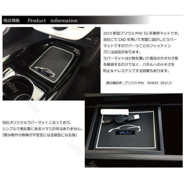 プリウスPHV(ZVW52)専用 インテリアラバーマット前期&後期(取説&保証付)ドアポケットマット フロアマット コンソールマット トヨタ PRIUS PHV|jusby-auto|02