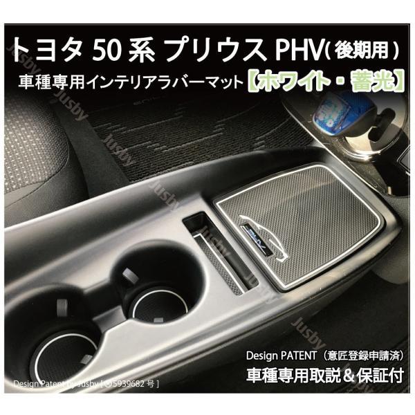 プリウスPHV(ZVW52)専用 インテリアラバーマット前期&後期(取説&保証付)ドアポケットマット フロアマット コンソールマット トヨタ PRIUS PHV|jusby-auto|05