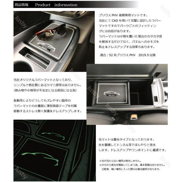 プリウスPHV(ZVW52)専用 インテリアラバーマット前期&後期(取説&保証付)ドアポケットマット フロアマット コンソールマット トヨタ PRIUS PHV|jusby-auto|06