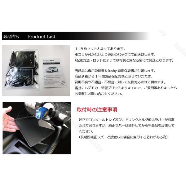 プリウスPHV(ZVW52)専用 インテリアラバーマット前期&後期(取説&保証付)ドアポケットマット フロアマット コンソールマット トヨタ PRIUS PHV|jusby-auto|07