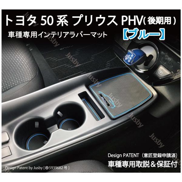 プリウスPHV(ZVW52)専用 インテリアラバーマット前期&後期(取説&保証付)ドアポケットマット フロアマット コンソールマット トヨタ PRIUS PHV|jusby-auto|09
