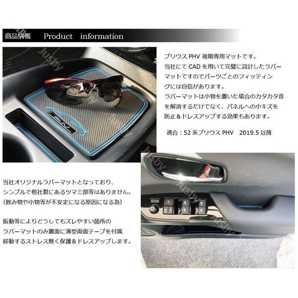 プリウスPHV(ZVW52)専用 インテリアラバーマット前期&後期(取説&保証付)ドアポケットマット フロアマット コンソールマット トヨタ PRIUS PHV|jusby-auto|10